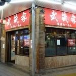 武蔵家 - 「武蔵家 大井町店」