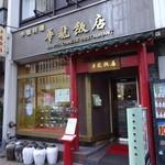 35405611 - 昭和通り沿い、味の素本社ビルの向かい側