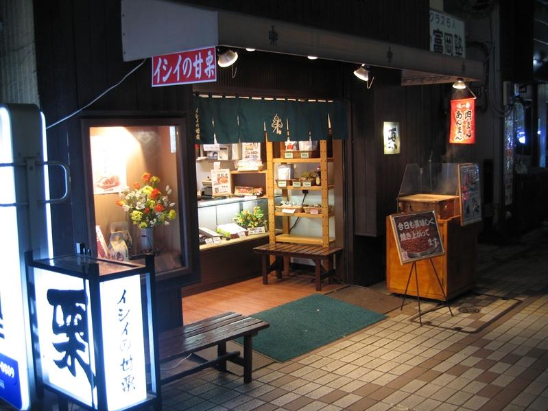 イシイの甘栗 深川店