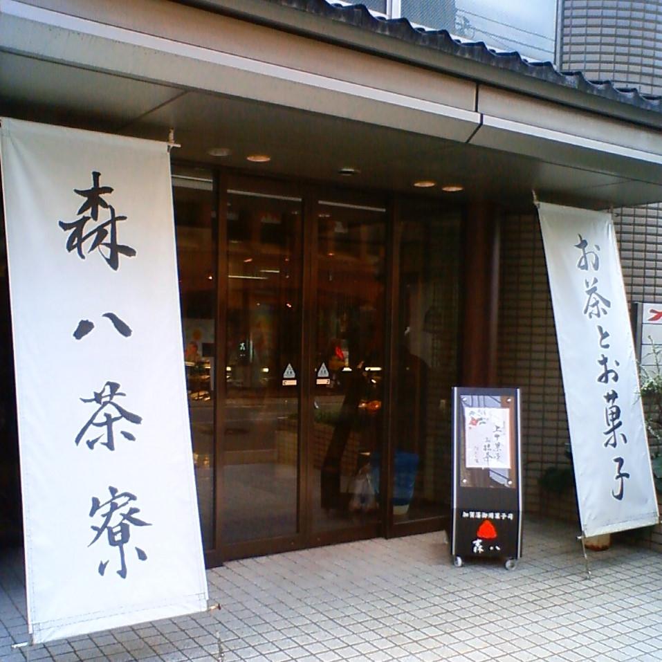 森八茶寮 近江町