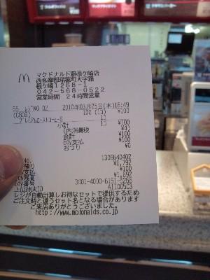 マクドナルド 16号箱根ケ崎店