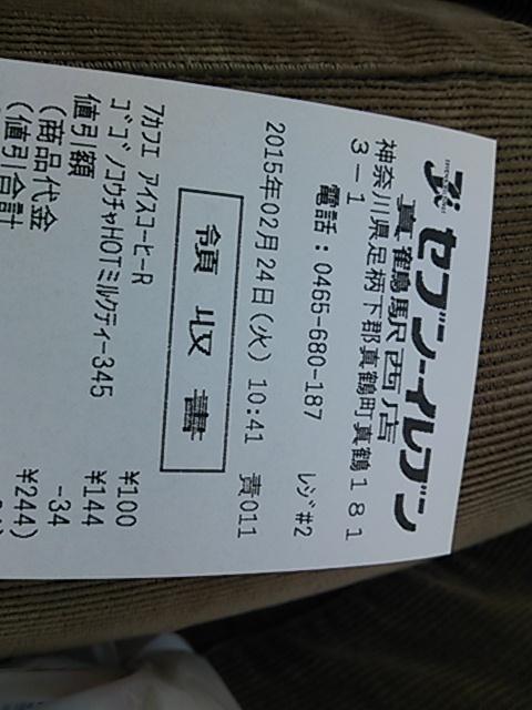 セブンイレブン 真鶴駅西店