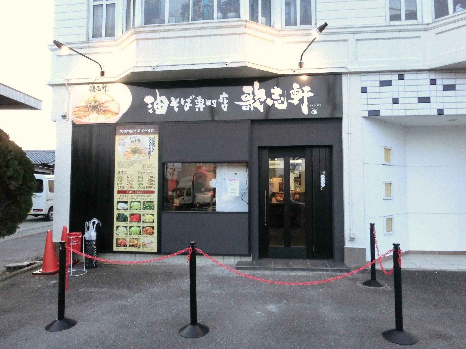 歌志軒 鈴鹿店