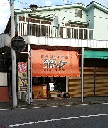 かん内コロッケ 蒔田店