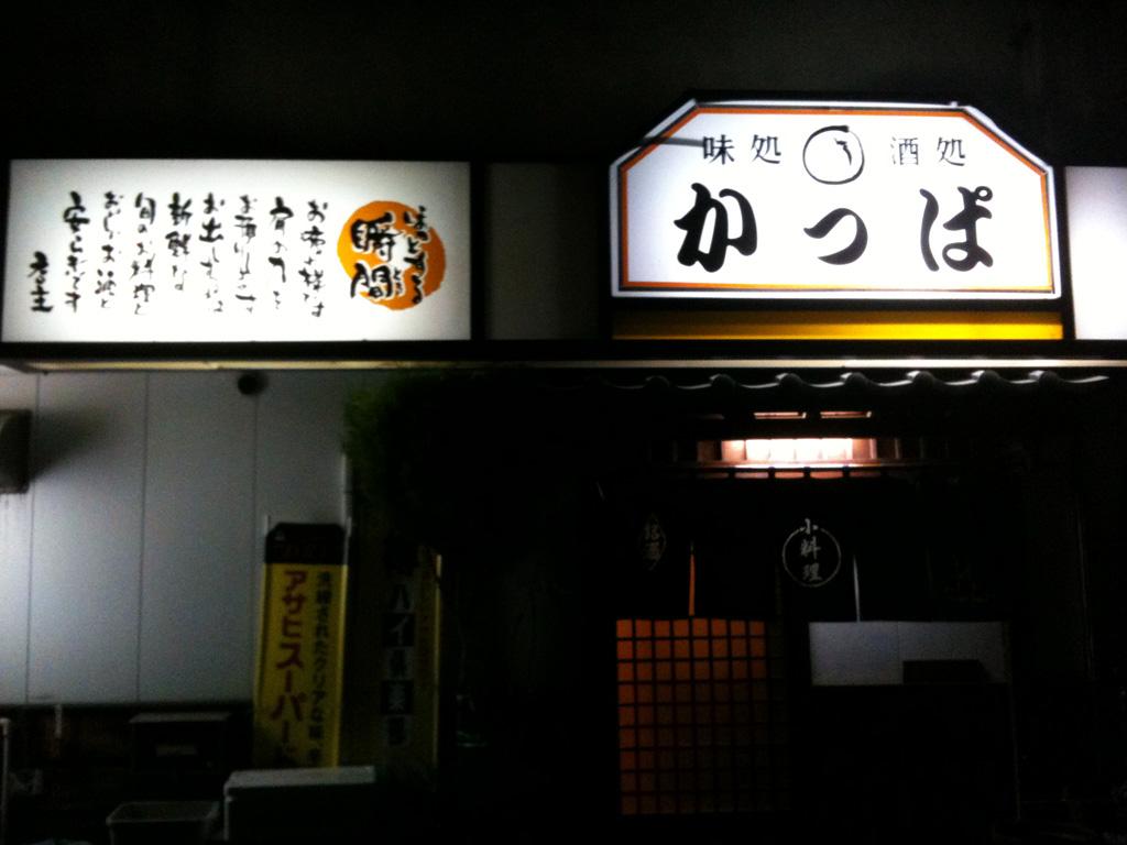 居酒屋かっぱ
