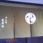天ぷら懐石 いせ -