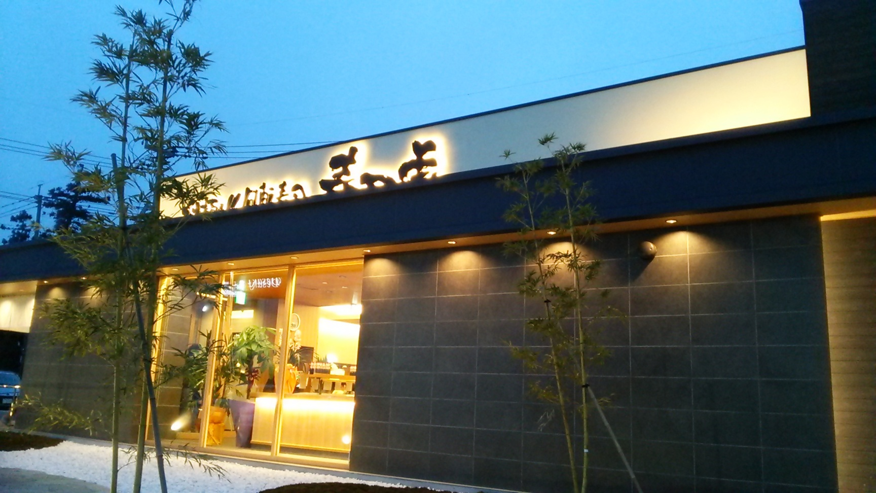 寿司虎 菊陽本店