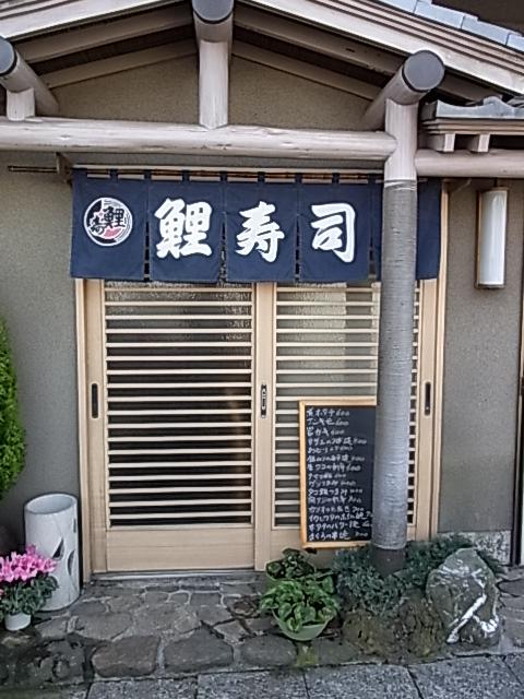 鯉寿司 鷺沼店