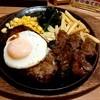 鉄板王国 - 料理写真:バーグ&ステーキ1380円