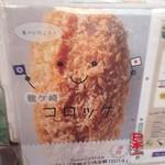 服部精肉店 - Yahoo! Japan 第2回 「ご当地メシ選手権!2014」で、日本一になった龍ヶ崎コロッケを食べに来ました。