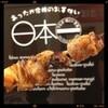 日本一 - 料理写真:一口食べたら冷たくて。今、チン待ち(;^ω^) 行列出来てたよぉ早く食べたい‼️