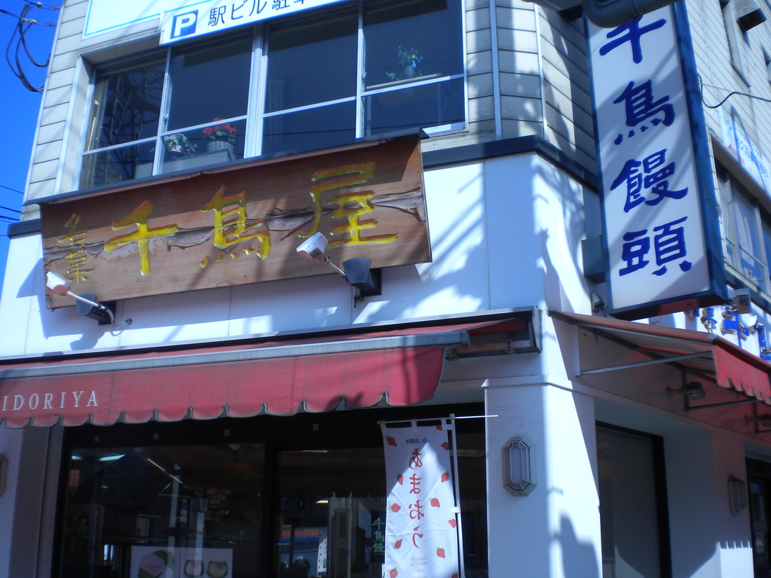 千鳥饅頭総本舗 雑餉隈店