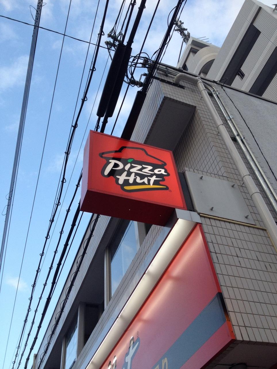 ピザハット 海老江店