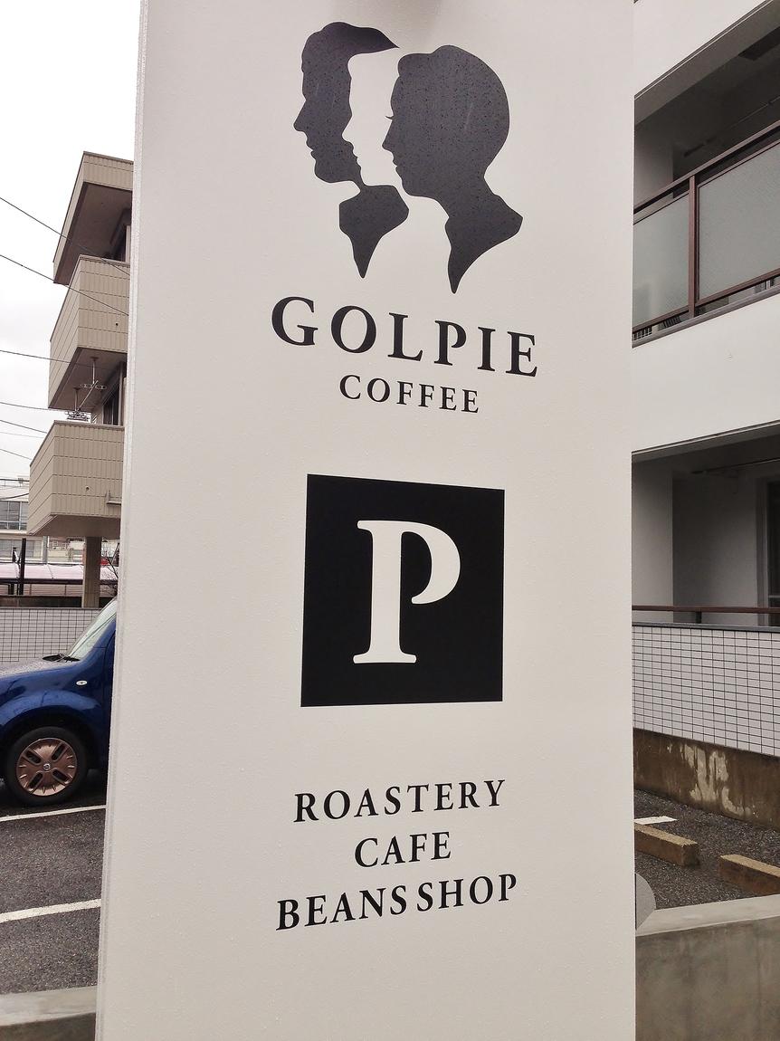 ゴルピー コーヒー 川名店