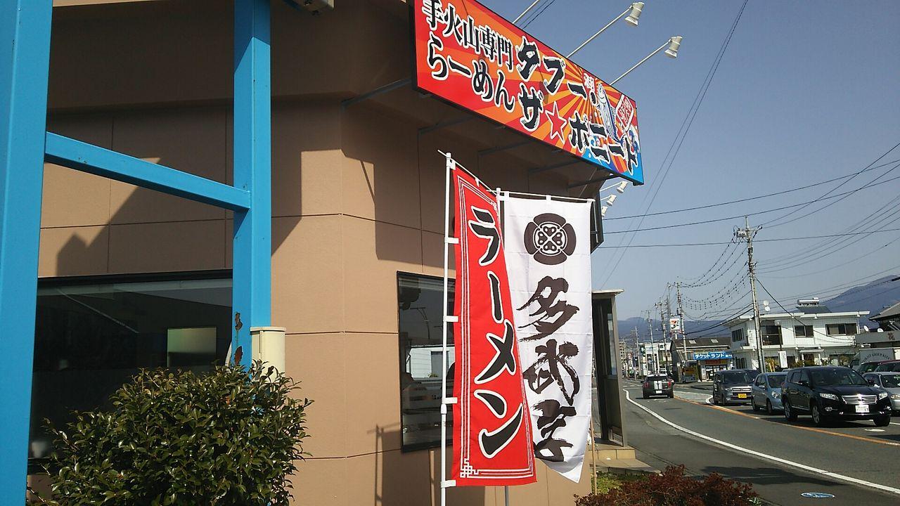 タブー・ザ ボニート 富士店