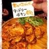 すねかじり - 料理写真: