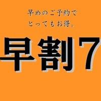 【ご宴会『早割!』特典!!】7日前、ご予約で幹事様無料!!