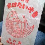 宮田のたいやき - たい焼きを入れてくれる袋 たくさん買うと、茶色い袋になりますよ