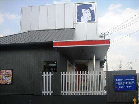 五右衛門 与野本町店