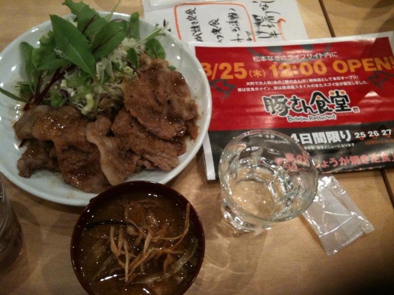 豚さん食堂