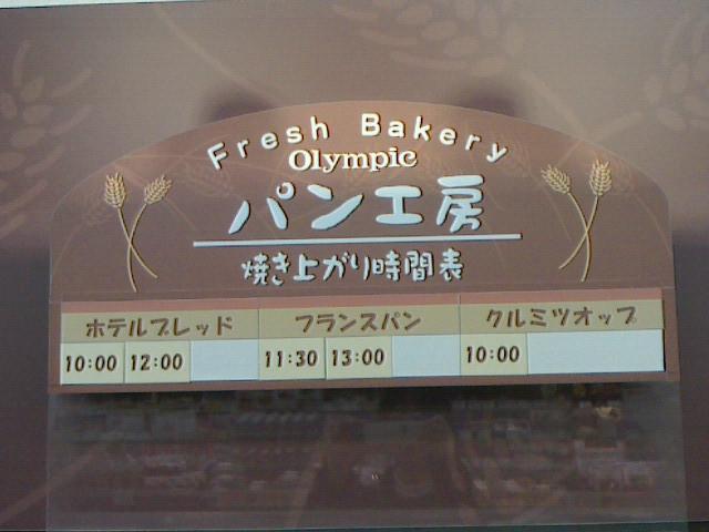 フレッシュベーカリー パン工房 オリンピック千葉桜木店