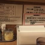 煮干しそば 虎空 - 2015/03 限定 濃厚鶏白湯そば