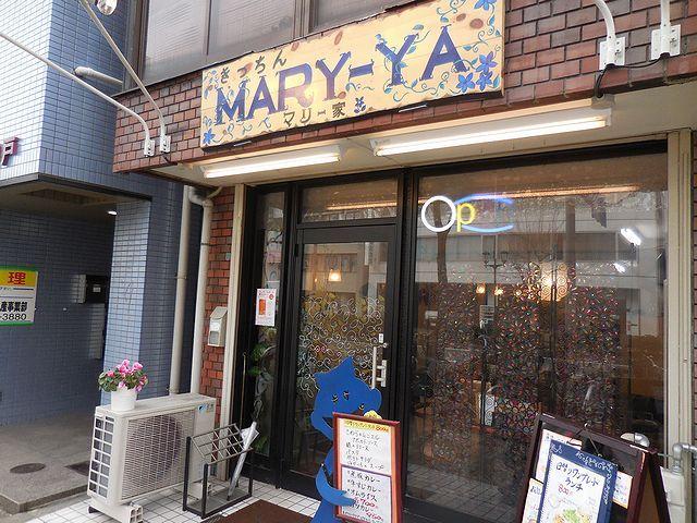 きっちん MARY-YA
