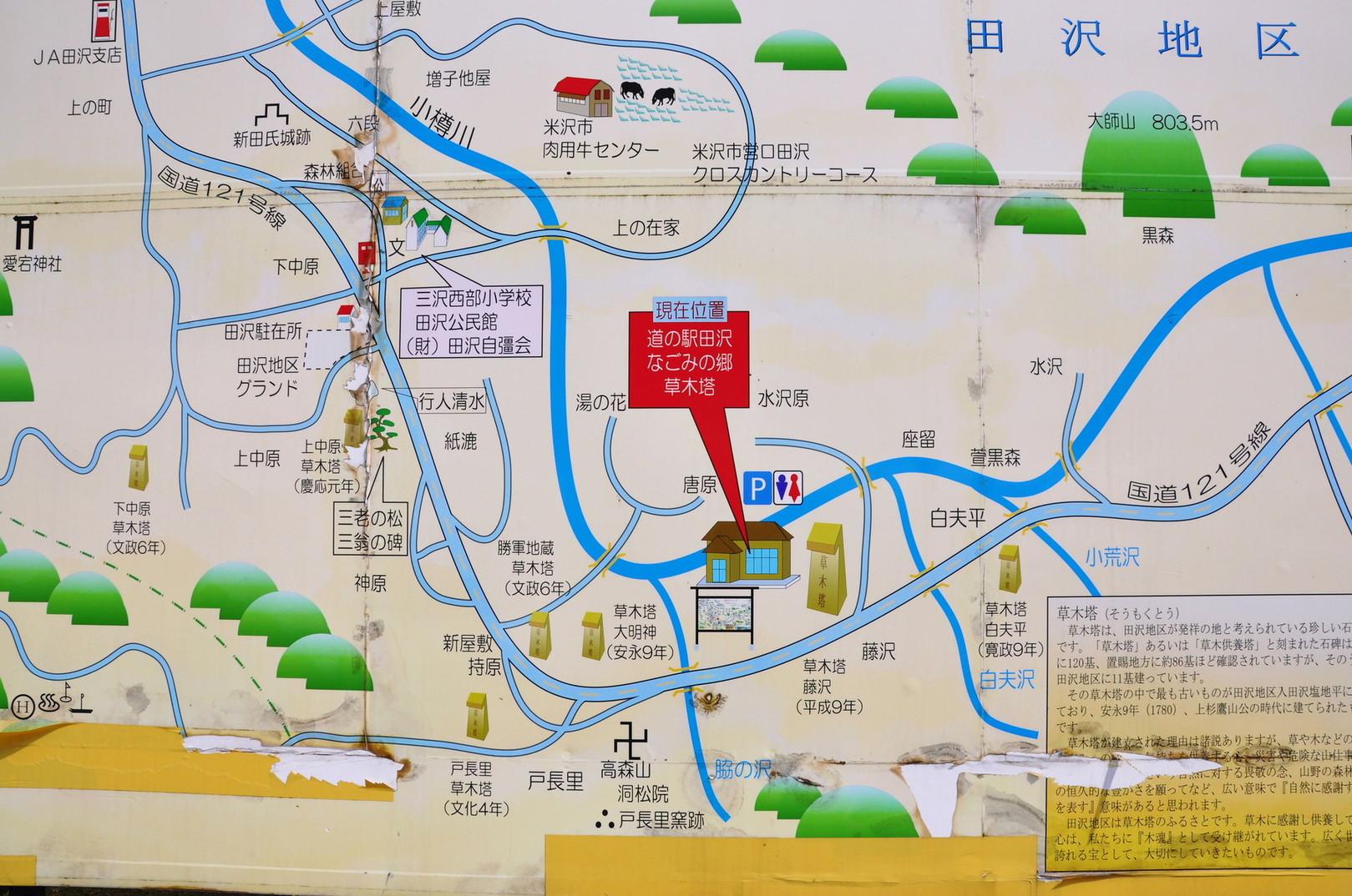 道の駅 田沢 なごみの郷