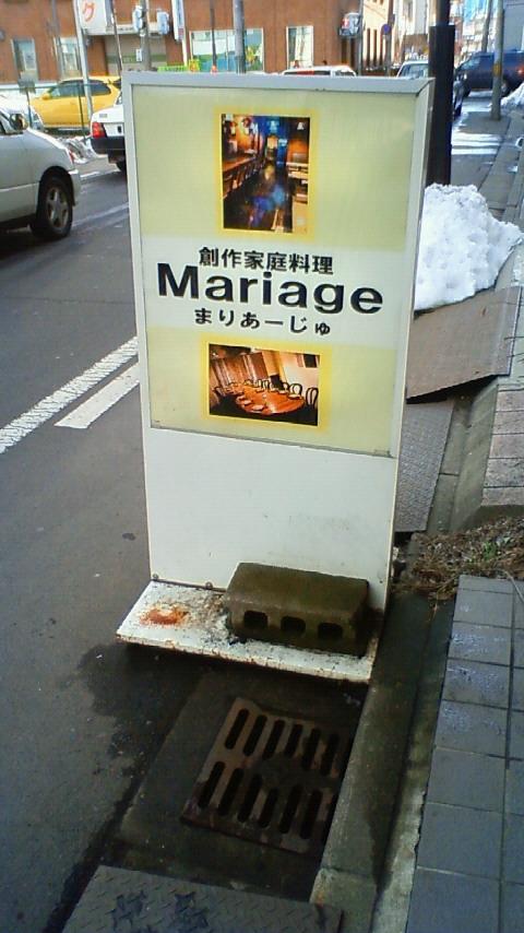 創作家庭料理 まりあーじゅ