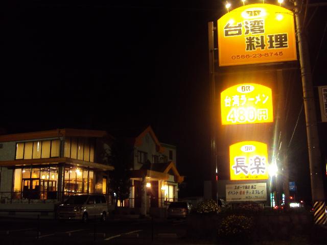 長楽 小垣江店