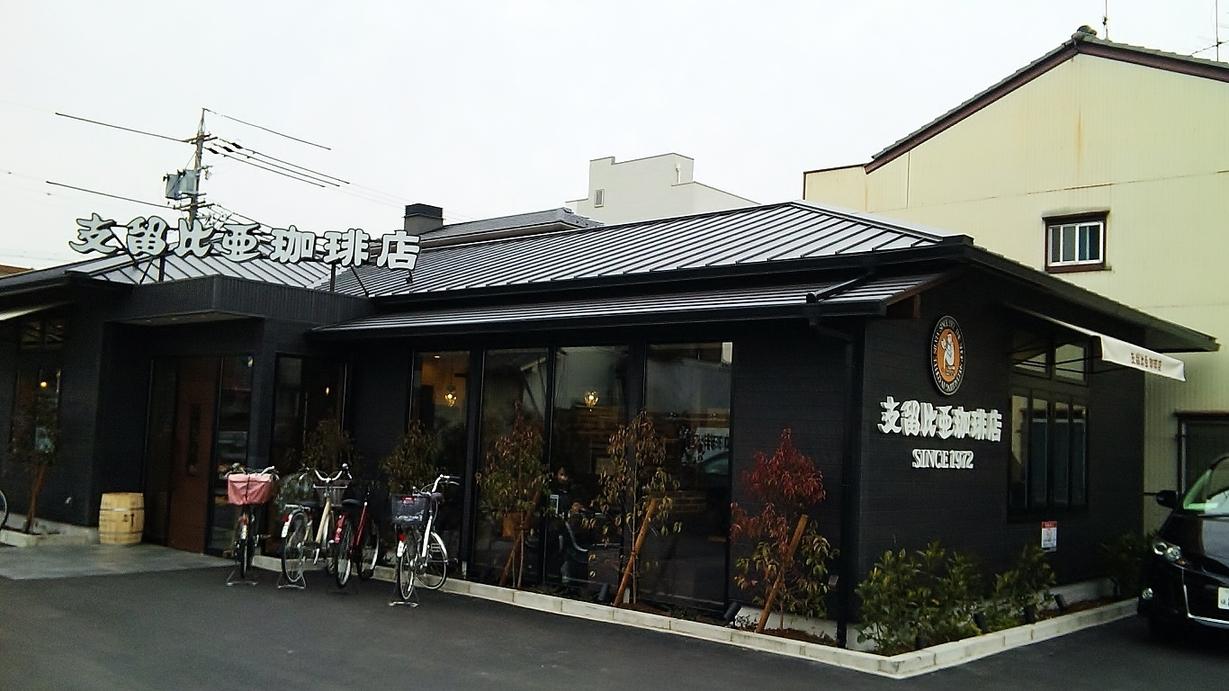 支留比亜珈琲店 味鋺店