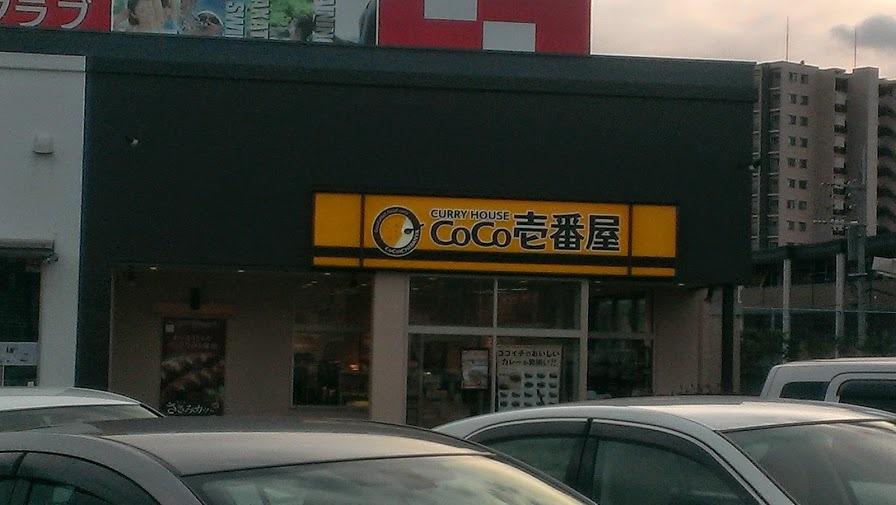 CoCo壱番屋 新宮3号バイパス店