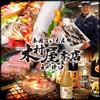 木村屋本店 - 料理写真:歓送迎会は全国のうまいもんで乾杯♪