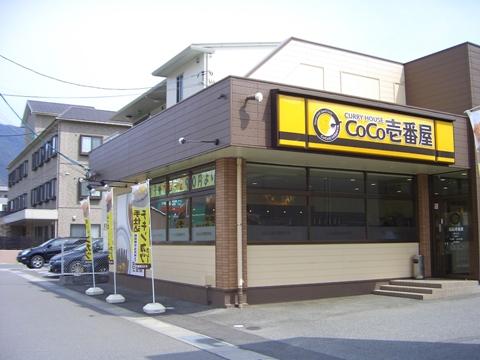 CoCo壱番屋 呉広店