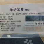 箸折茶屋 - メニュー