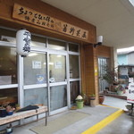 箸折茶屋 - 以前は林業関係の事務所やったそうです。