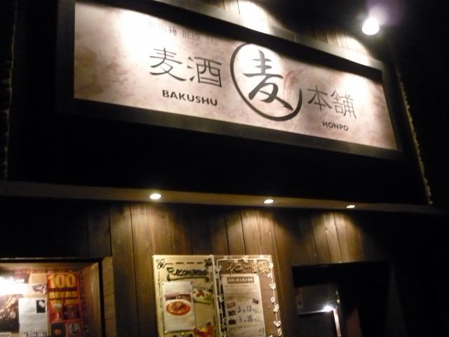 麦酒本舗 鹿児島上荒田