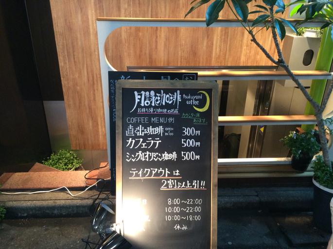 月詠珈琲 渋谷本店