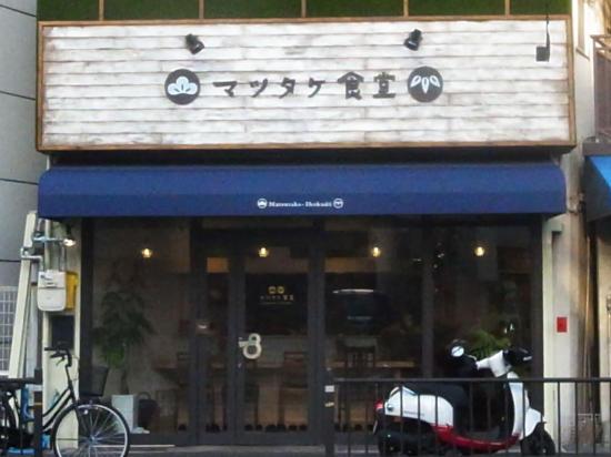マツタケ食堂