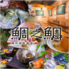 鯛之鯛 - 料理写真: