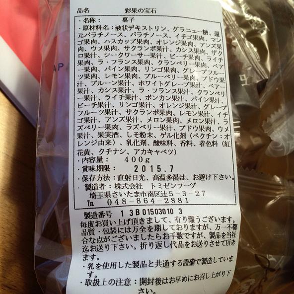 彩果の宝石 星ヶ丘三越店