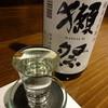 目利きのたか志 - ドリンク写真:山口 獺祭!超人気の日本酒!美味い!!