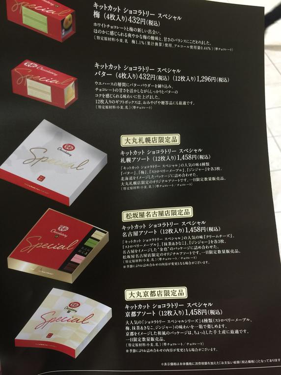 キットカット ショコラトリー 大丸札幌店