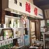 池田屋酒蔵株式会社 - 内観写真:池田屋酒造さんで1本!