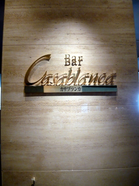 バー カサブランカ