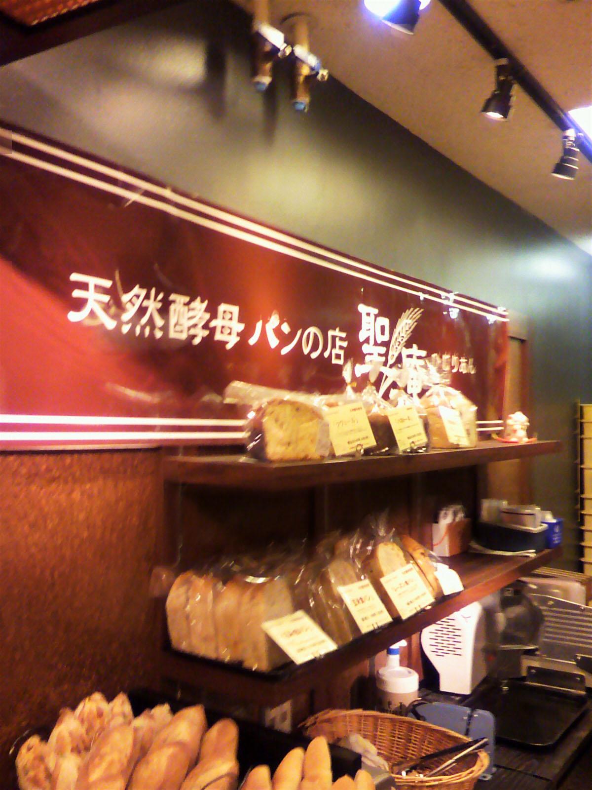 聖庵 そごう神戸店