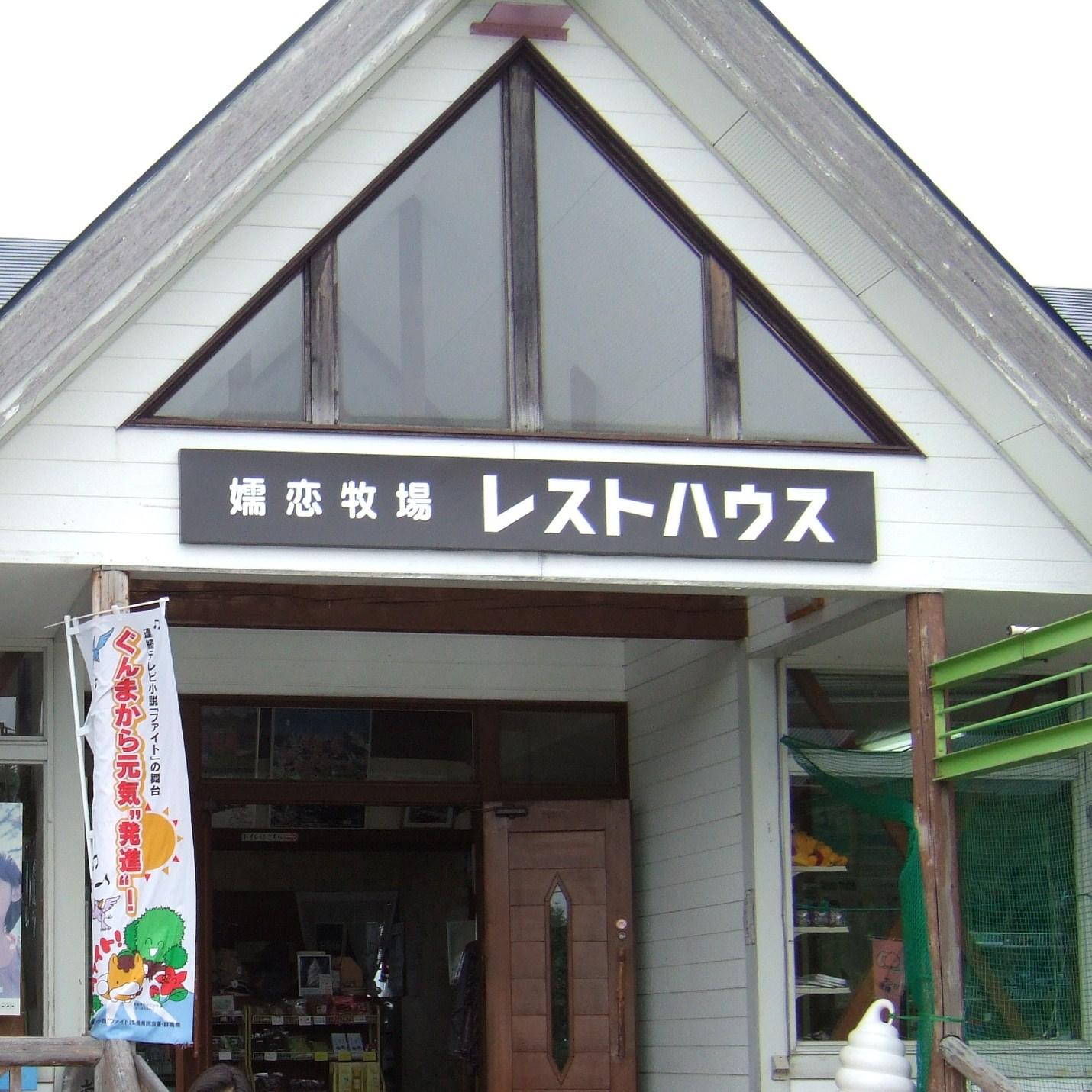 嬬恋牧場レストハウス