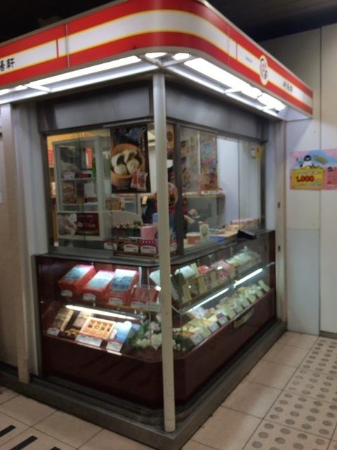崎陽軒 関内駅南口店