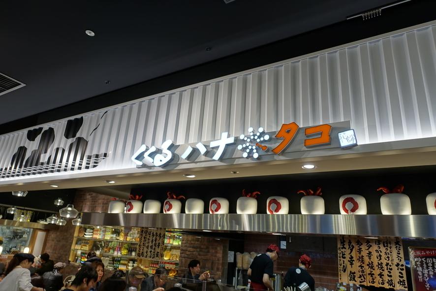 くくるハナタコ エキマルシェ新大阪店