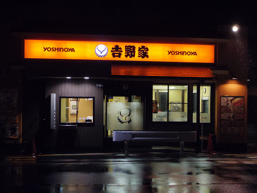 吉野家 岐阜羽島店